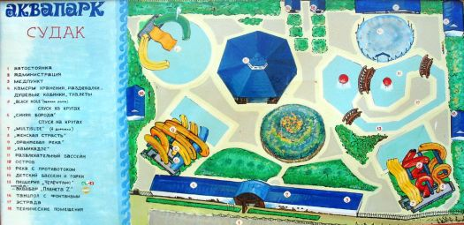 Карта-схема судакского аквапарка