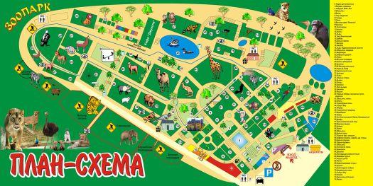 Взгляните на карту-схему Ялтинского зоопарка