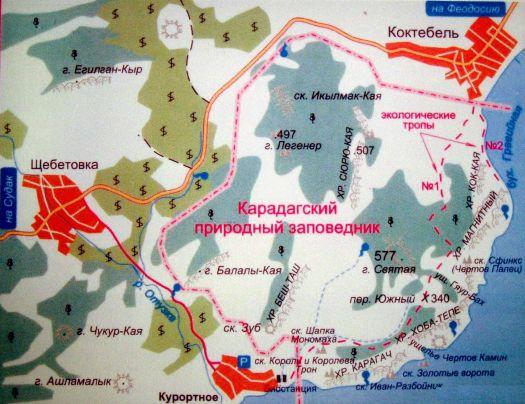 Карта карадагского заповедника