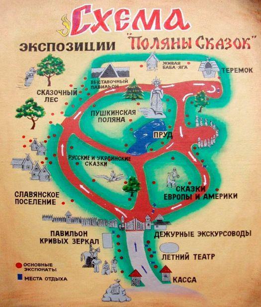 Схема Поляны Сказок в Ялте