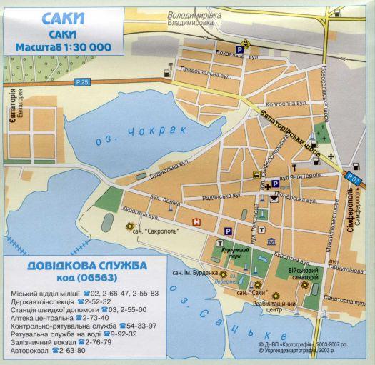 Карта центра города Саки