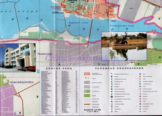 Карта пансионатов Сак и полный список улиц города