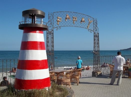 Вход на пляж ''Papay''