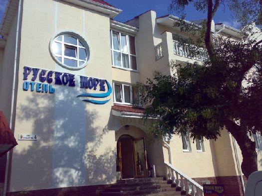 Фасад отеля ''Русское Море''