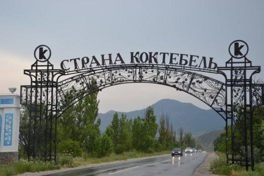 В Коктебельской долине находится один из самых знаменитых в Крыму Завод марочных вин и коньяков