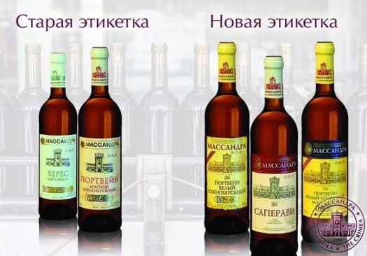 Завод Массандра произвел обновление этикеток на бутылках вина