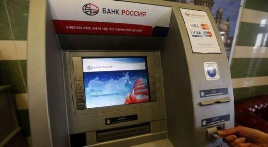 Получить денежный перевод можно в банкомате банка Россия