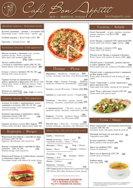 Пример меню в кафе Бон Аппетит