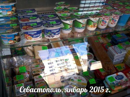 Цены на молочную продукцию в одном из севастопольских магазинах (конец января 2015 года), увеличивается по клику